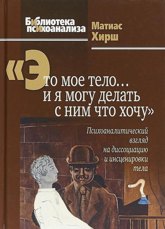 М. Хирш